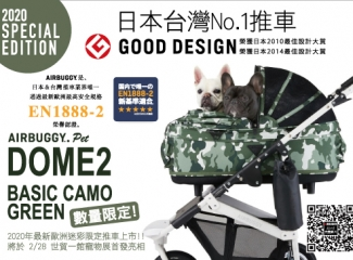 AIRBUGGY.Pet|AIRBUGGY DOME2 M SET 2020限定迷彩寵物推車